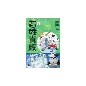 百姓貴族 6 特装版/荒川弘