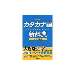 カタカナ語新辞典 改訂3版/新星出版社