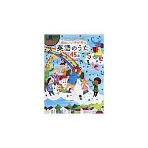 頭のいい子が育つ英語のうた45選/新星出版社