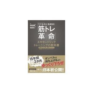 筋トレ革命/野坂和則