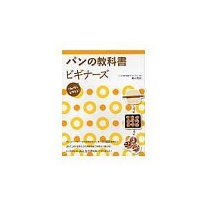 パンの教科書ビギナーズ/栗山有紀