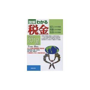 出版社名:新星出版社 著者名:芥川靖彦、篠崎雄二 発行年月:2018年05月 キーワード:ズカイ ワ...