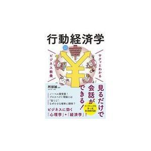 サクッとわかるビジネス教養 行動経済学/阿部誠(マーケティン|Honya Club.com PayPayモール店