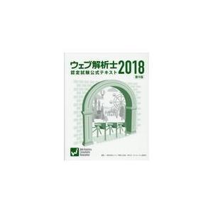 ウェブ解析士認定試験公式テキスト 2018 第9版/ウェブ解析士協会カリ|honyaclubbook