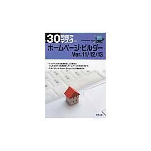 30時間でマスターホームページ・ビルダーVer.11/12/13/実教出版株式会社