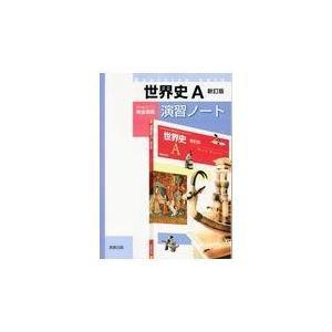 世界史A新訂版演習ノート/実教出版編修部|Honya Club.com PayPayモール店
