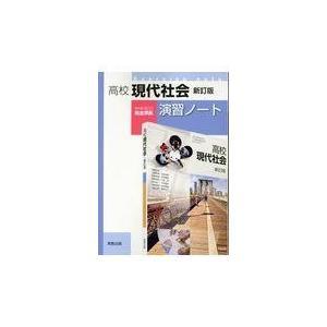 高校現代社会新訂版演習ノート/実教出版編修部|Honya Club.com PayPayモール店