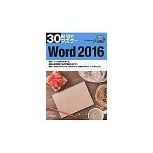 30時間でマスターWord 2016/実教出版株式会社