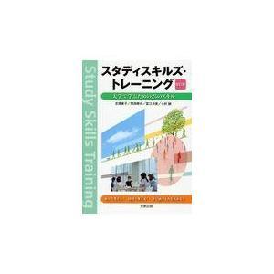 スタディスキルズ・トレーニング 改訂版/吉原惠子