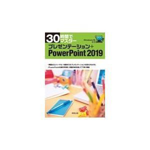 30時間でマスタープレゼンテーション+PowerPoint2019/実教出版企画開発部