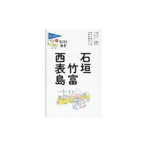出版社名:実業之日本社 著者名:ブルーガイド編集部 シリーズ名:ブルーガイド・てくてく歩き 発行年月...