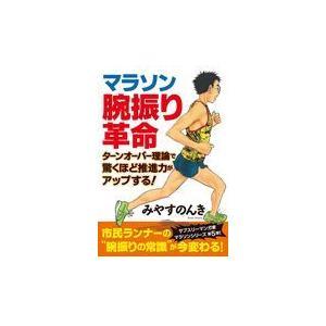 マラソン腕振り革命タ/みやすのんき