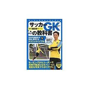サッカーGKの教科書/権田修一