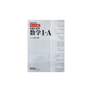 チャート式基礎と演習数学1+A 増補改訂版/チャート研究所|Honya Club.com PayPayモール店