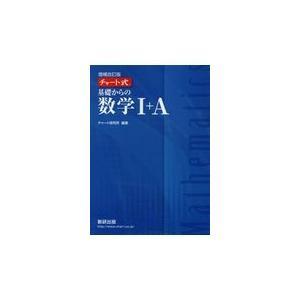 チャート式基礎からの数学1+A 増補改訂版|Honya Club.com PayPayモール店