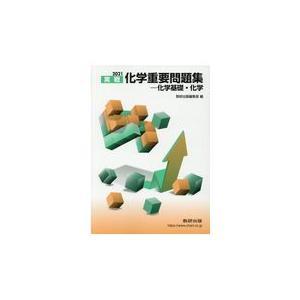 実戦化学重要問題集ー化学基礎・化学 2021/数研出版編集部|Honya Club.com PayPayモール店
