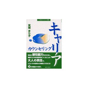 キャリアカウンセリング/宮城まり子の関連商品2