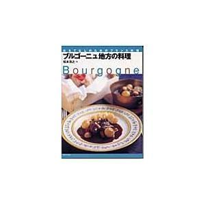 出版社名:駿河台出版社 著者名:松本浩之 発行年月:2003年12月 キーワード:ブルゴーニュ チホ...