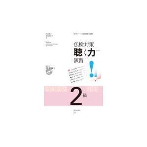 出版社名:駿河台出版社 著者名:田辺保子、西部由里子 発行年月:2016年11月 キーワード:フツケ...