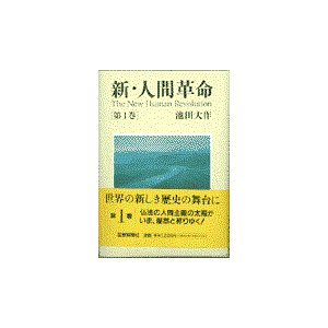 新・人間革命 第1巻/池田大作