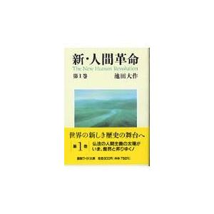 新・人間革命 第1巻/池田大作|honyaclubbook