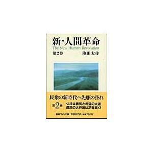 新・人間革命 第2巻/池田大作 honyaclubbook