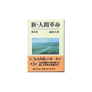 新・人間革命 第3巻/池田大作 honyaclubbook