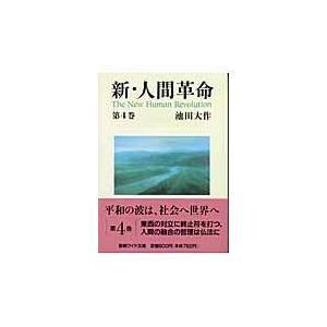 新・人間革命 第4巻/池田大作 honyaclubbook