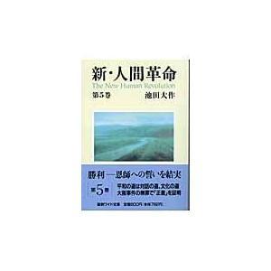新・人間革命 第5巻/池田大作 honyaclubbook