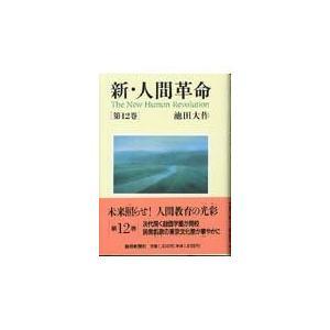 新・人間革命 第12巻/池田大作|honyaclubbook