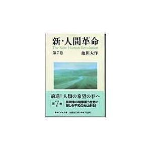 新・人間革命 第7巻/池田大作|honyaclubbook