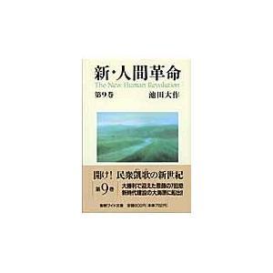 新・人間革命 第9巻/池田大作 honyaclubbook