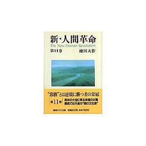 新・人間革命 第11巻/池田大作|honyaclubbook