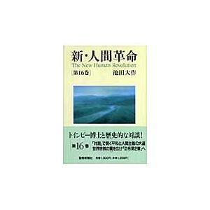 新・人間革命 第16巻/池田大作|honyaclubbook