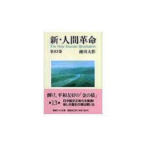 新・人間革命 第13巻/池田大作|honyaclubbook