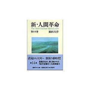 新・人間革命 第14巻/池田大作|honyaclubbook
