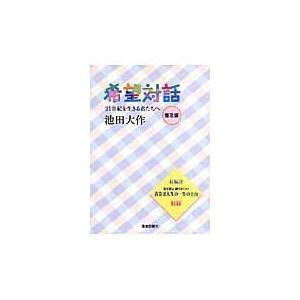 希望対話 普及版/池田大作|honyaclubbook
