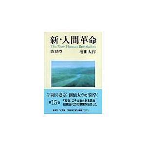 新・人間革命 第15巻/池田大作|honyaclubbook