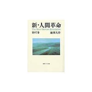 新・人間革命 第17巻/池田大作|honyaclubbook