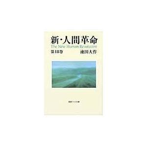 新・人間革命 第18巻/池田大作|honyaclubbook