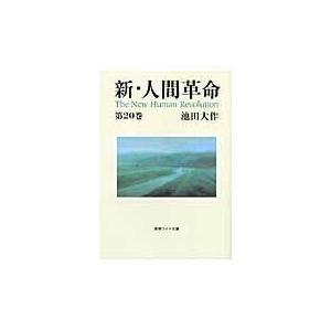 新・人間革命 第20巻/池田大作|honyaclubbook
