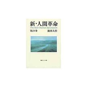 新・人間革命 第24巻/池田大作|honyaclubbook