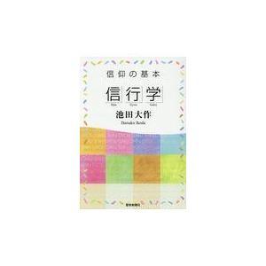 信仰の基本「信行学」/池田大作の商品画像