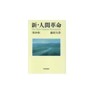 新・人間革命 第29巻/池田大作の商品画像