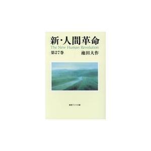 新・人間革命 第27巻/池田大作|honyaclubbook