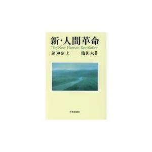 新・人間革命 第30巻 上/池田大作|honyaclubbook