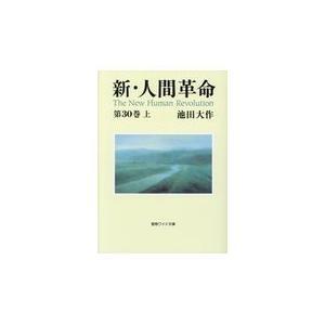新・人間革命 第30巻 上/池田大作