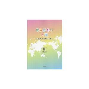 世界広布の大道 3(11巻〜15巻)/聖教新聞社報道局 Honya Club.com PayPayモール店
