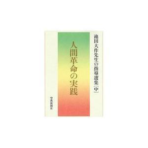 人間革命の実践/池田大作先生指導選集 Honya Club.com PayPayモール店