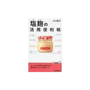 塩麹の活用便利帳/小川聖子